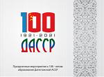 Столетие Дагестана